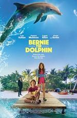 Дельфин Берни