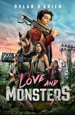 Любовь и монстры