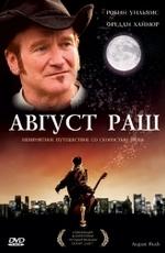 Август Раш