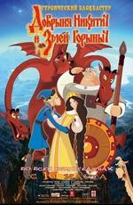 Три Богатыря: Добрыня Никитич и Змей Горыныч