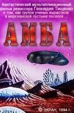 Амба - Фильм первый