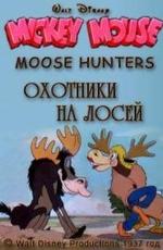 Охотники на лосей