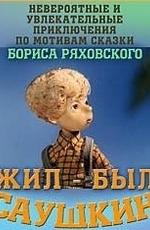 Жил-был Саушкин