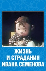 Жизнь и страдания Ивана Семенова