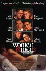 Женщины и мужчины 2: В любви нет правил