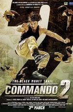 Коммандо 2