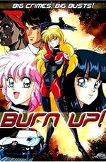 Спецотряд Burn-Up