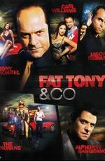 Толстый Тони и компания