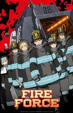 Огненная бригада пожарных!