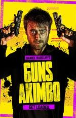 Пушки Акимбо