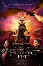 Приключения Руфуса: Фантастический питомец