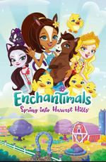 Энчантималс: Весна на урожайных полях